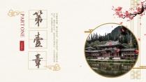 【禅意·中式】清雅中国风 实用 年终 商务报告模版示例3