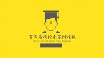【你最出彩】黄色文理工科通用模板(附内容、框架)