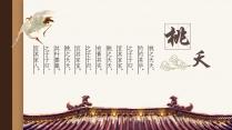 【禅意·中式】清雅中国风 实用 年终 商务报告模版示例6