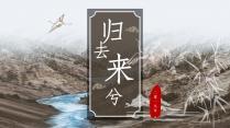 【中式古典】清新天蓝浅咖色素雅传统中国风模版07