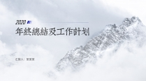 【商务】高端大气简约年终总结PPT模板