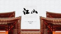 【江山】中國風簡約網頁風格PPT模板