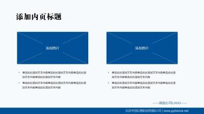 蓝色商务风格医疗药品行业应用ppt模板