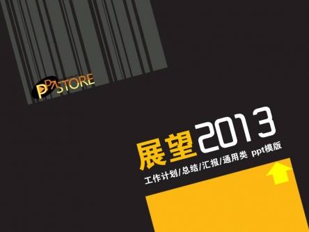 【展望——工作计划/总结/汇报ppt模板】-pptstore
