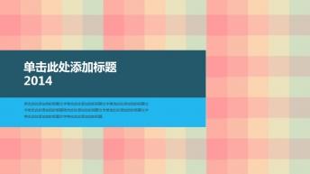 2014像素化蓝色简洁大气实用年终汇报模板【王者归