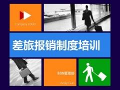 多彩色Win8 Metro风格差旅报销制度培训课件