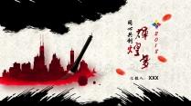 中国风原创PPT模板4-----挥洒笔