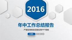 【PPT-给你好看】2016年年中工作总结模板
