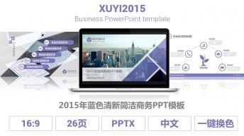 2015年蓝色清新简洁商务PPT模板