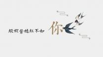 【2018 肆喜夏】中国风文化画册杂志模板示例7