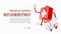 醫療救護醫院醫生護士網絡醫療社區醫療專用