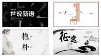【字形字意】中国风拆字系列模板合集