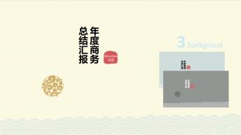 商务汇报年度总结模板07_5套配色中国风静雅简约
