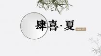 【2018 肆喜夏】中国风文化画册杂志模板