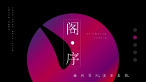 【渐变与中国风系列01】阁序之新式中国风渐变模板