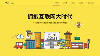 精致高端黄色活力清爽简约插画欧美WEB导航商务模板