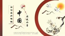中国传统水墨画风-通用模板示例2