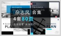 【杂志风】四款简约商务杂志风PPT模板合集6