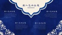 【翠楼吟】复古印染蓝色宫廷青花瓷中国风PPT模板示例7