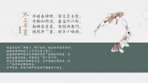 【2018 肆喜夏】中国风文化画册杂志模板示例4