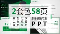 【2套配色】商务简约工作总结年终汇报项目报告纯色示例2