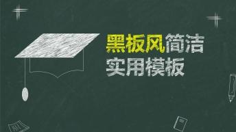 简洁实用黑板风PPT模板【黑板不黑】