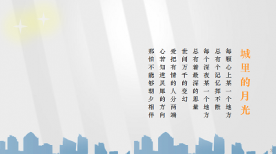 【小清新 城里的月光ppt模板】-pptstore