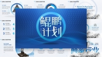 蓝色科技商务风简约大气模板示例2
