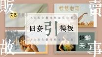 【引】文艺风系列四套超值模板第五弹