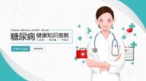 【完整框架】医学医疗医院健康知识宣传病例方案PPT