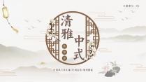 【禪意·中式】清雅中國風 實用 年終 商務報告模版