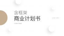 【简约商务】中文一键换色项目商业计划书PPT模板