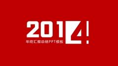 2014年终汇报总结PPT模板(红色版)