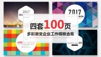 多彩渐变企业工作模板合集五(四套100页)