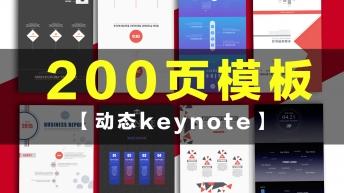 【动态keynote】精致高端商务(1-8)合集