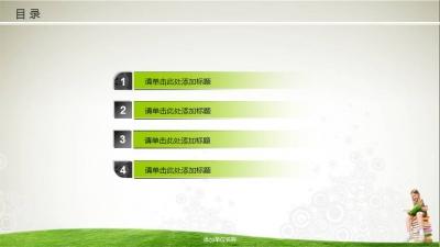 【绿色清新读书ppt模板】-pptstore