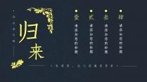39 【简洁素雅】经典传统中国风花纹古典个性模版示例3