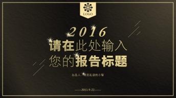 【极简主义-璀璨星光】高端黑金炫酷大气商务报告 2