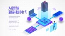 科技風AI人工智能區塊鏈物聯網智能信息互聯網+
