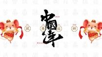 【2020】新年國潮古風PPT模板