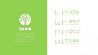 【小清新-扁平化】生态公益宣传&新能源环保技术推广示例3