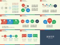 【实用】复古扁平四色多用途商务图表合集·第三季示例7
