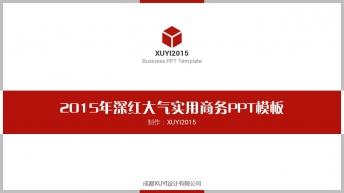 2015年深红简约大气商务PPT模板