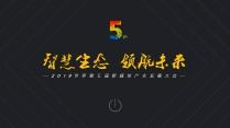 黑黄配色质感大气潮流商务通用报告模板(附教程)