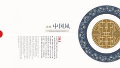 纹饰的优雅-中国风系列PPT模板