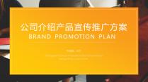 工作项目策划商务年终总结公司产品提案通用模板