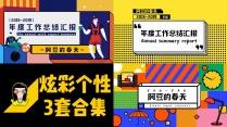【3套合集】炫彩个性年度工作汇报模板集合