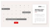【精致视觉17】红色醒目激情工作计划总结汇报商务风示例4