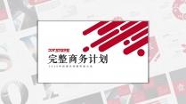 扁平中国红大气商务计划高端PPT模板2示例2