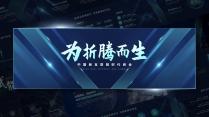 【高端科技】蓝色商务大气展会年会发布会模板
